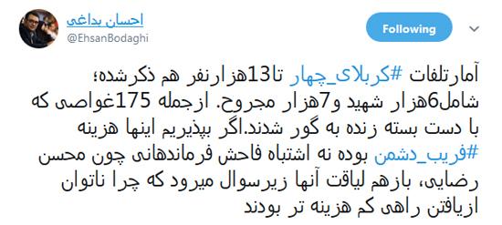 کربلای ۴؛ محسن رضایی، فریب و نهضت آزادی - 26
