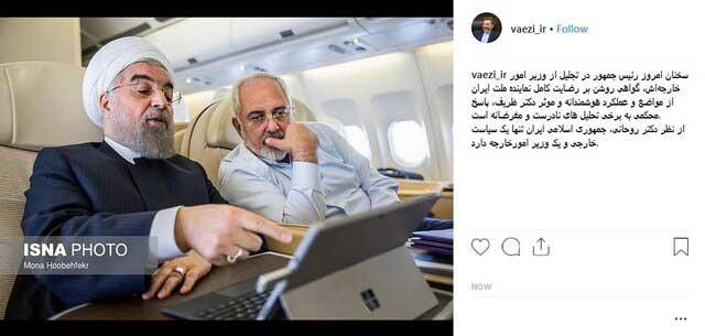 واعظی: از نظر روحانی ظریف، وزیر خارجه است - 2