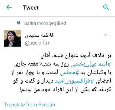 فاطمه سعیدی: ما با اسماعیل بخشی دیدار داشتیم - 4