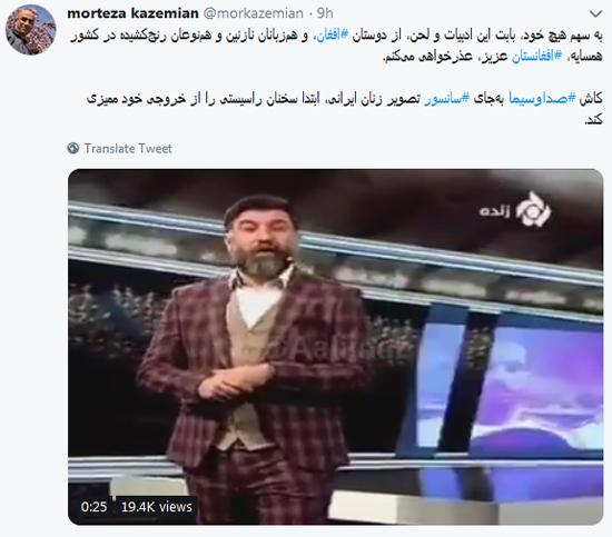 کاربران توئیتر علیه پاسخ نژادپرستانه علی انصاریان - 11