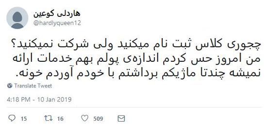 شوخیهای جالب شبکههای اجتماعی؛ پولی شدن تونلهای تهران - 32