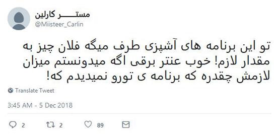 شوخیهای جالب شبکههای اجتماعی؛ پولی شدن تونلهای تهران - 20