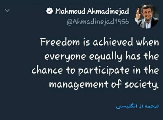 توییت جدید احمدی نژاد به زبان انگلیسی - 2