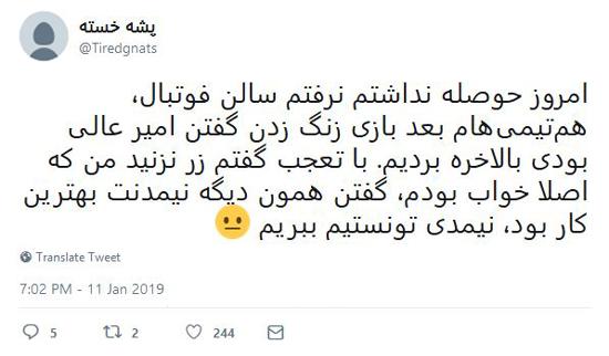 شوخیهای جالب شبکههای اجتماعی؛ پولی شدن تونلهای تهران - 14