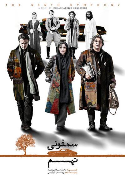 پول ۳۰ فیلم جشنواره فجر از کجا آمده؟ - 44