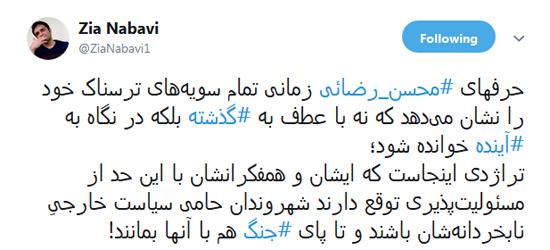 کربلای ۴؛ محسن رضایی، فریب و نهضت آزادی - 25