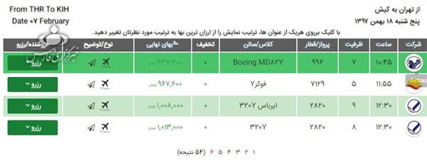 قیمت بلیت هواپیما برای تعطیلات ۲۲ بهمن - 9