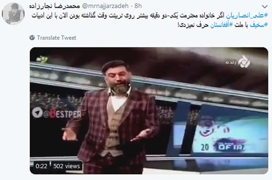 کاربران توئیتر علیه پاسخ نژادپرستانه علی انصاریان - 15