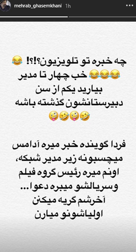 عکسالعمل طنازانه قاسمخانی به جنجال در شبکه سه - 3