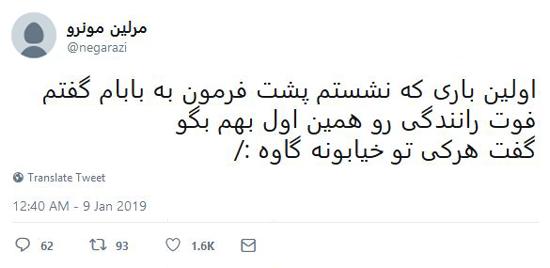 شوخیهای جالب شبکههای اجتماعی؛ پولی شدن تونلهای تهران - 4
