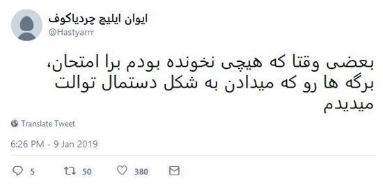 شوخیهای جالب شبکههای اجتماعی؛ پولی شدن تونلهای تهران - 7