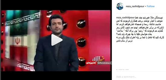 واکنش تند رشیدپور به کنایه اخبار شبکه سه - 4