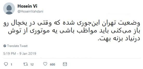 شوخیهای جالب شبکههای اجتماعی؛ پولی شدن تونلهای تهران - 5
