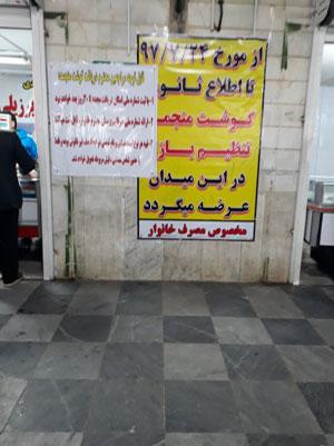 ماجرای توزیع گوشت منجمد با کارت ملی! - 7