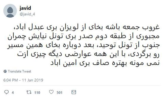شوخیهای جالب شبکههای اجتماعی؛ پولی شدن تونلهای تهران - 25