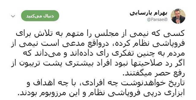 کنایه توئیتری نماینده شیراز به کریمی قدوسی - 2