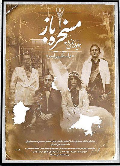 اولین فهرست فیلمهای محبوب جشنواره فجر - 23
