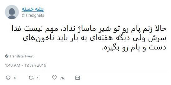 شوخیهای جالب شبکههای اجتماعی؛ پولی شدن تونلهای تهران - 9