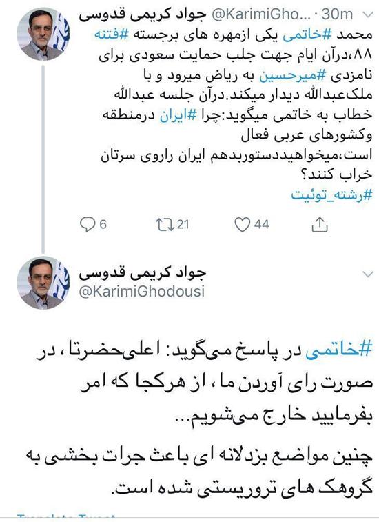 توییت عجیب کریمی قدوسی درباره دیدار خاتمی با امیر عبدالله - 1