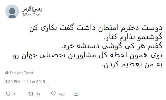 شوخیهای جالب شبکههای اجتماعی؛ پولی شدن تونلهای تهران - 10