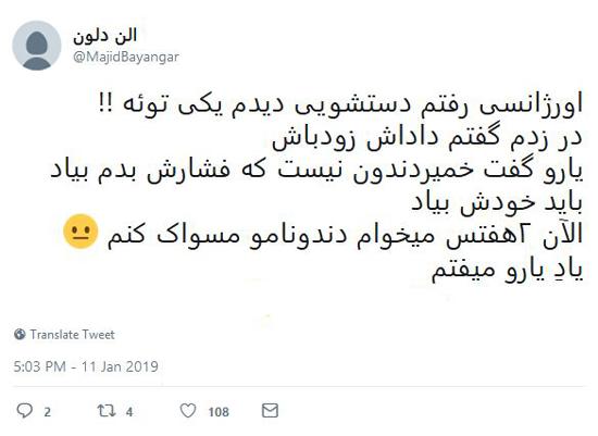 شوخیهای جالب شبکههای اجتماعی؛ پولی شدن تونلهای تهران - 16