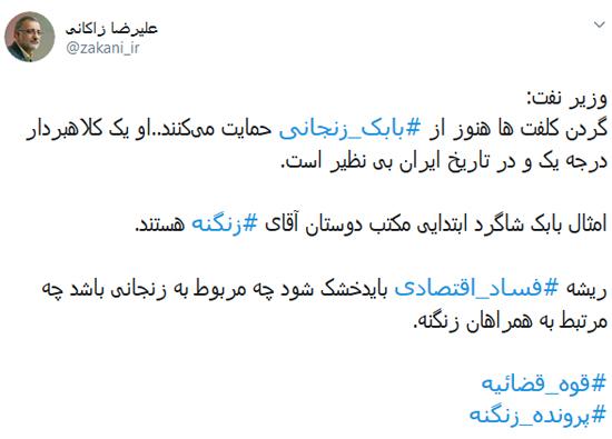 زاکانی: بابک زنجانی شاگرد دوستان زنگنه است - 4