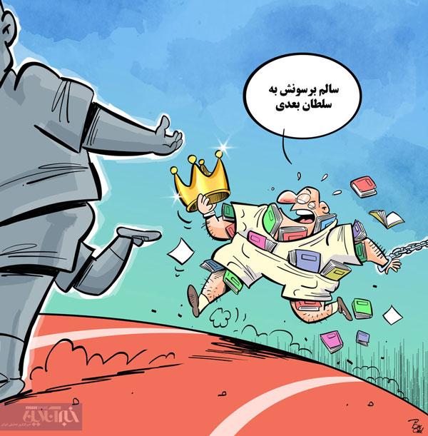 کارتون؛ توصیه آخرین سلطانی که دستگیرشد - 2