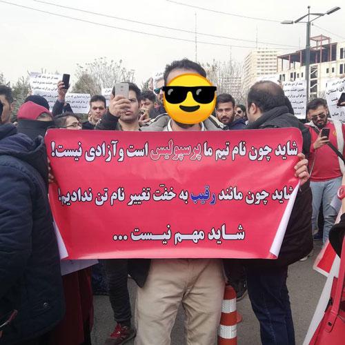 تجمع هواداران پرسپولیس مقابل وزارت ورزش - 3