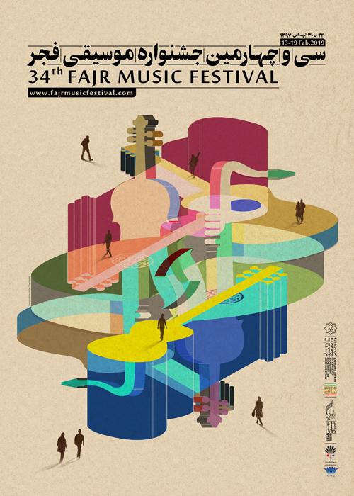 پوستر سی و چهارمین جشنواره موسیقی فجر - 1