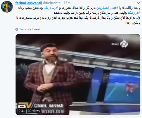 کاربران توئیتر علیه پاسخ نژادپرستانه علی انصاریان - 3