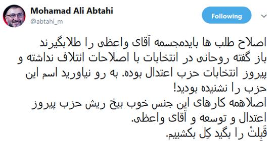 ابطحی: اصلاحطلبان باید مجسمه واعظی را طلا بگیرند - 3