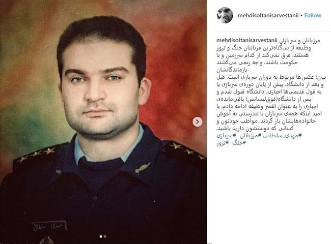 پست مهدی سلطانی برای حادثه تلخ زاهدان - 2