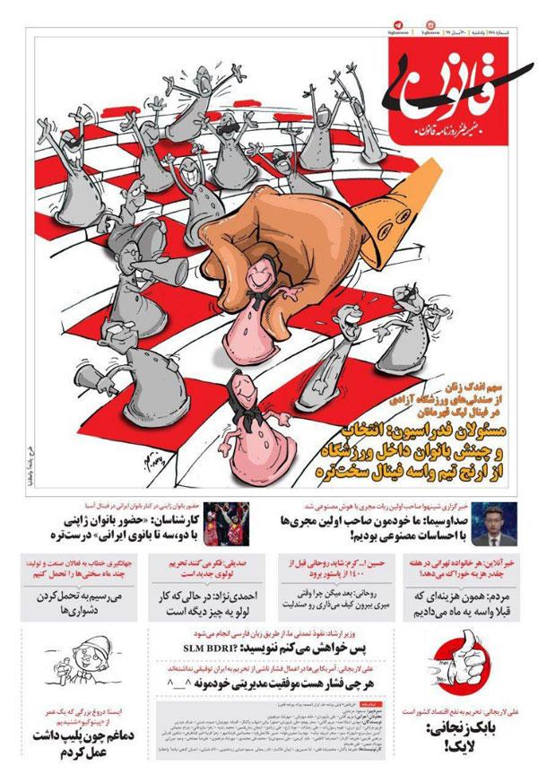 طنز؛ سهم زنان از صندلیهای ورزشگاه آزادی - 2