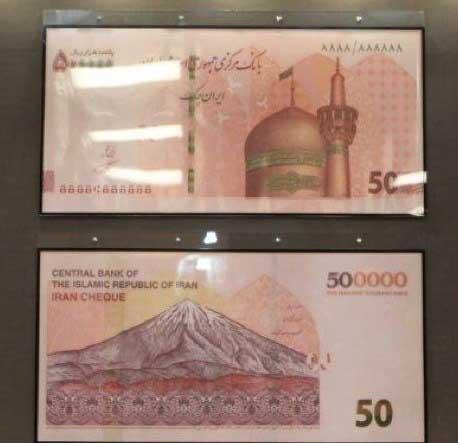 بانک مرکزی: ۴ صفر از پول ملی حذف میشود - 14