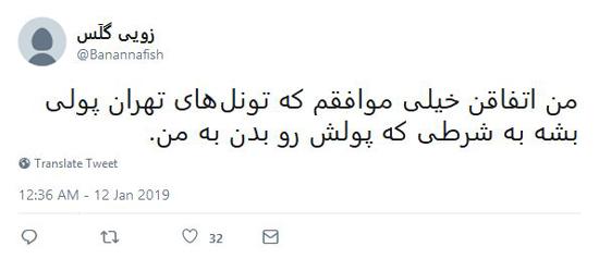 شوخیهای جالب شبکههای اجتماعی؛ پولی شدن تونلهای تهران - 15