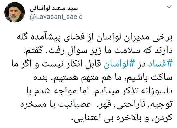 امام جمعه لواسان: فساد قابل انکار نیست - 2
