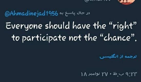 توییت جدید احمدی نژاد به زبان انگلیسی - 4