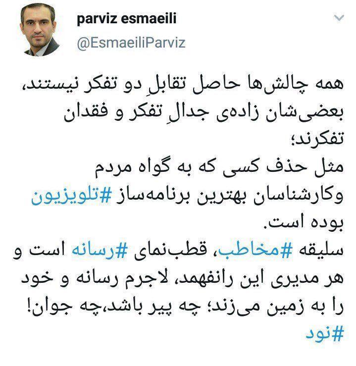 واکنش معاون ارتباطات دفتر رییسجمهور به حذف فردوسی پور از نود - 2