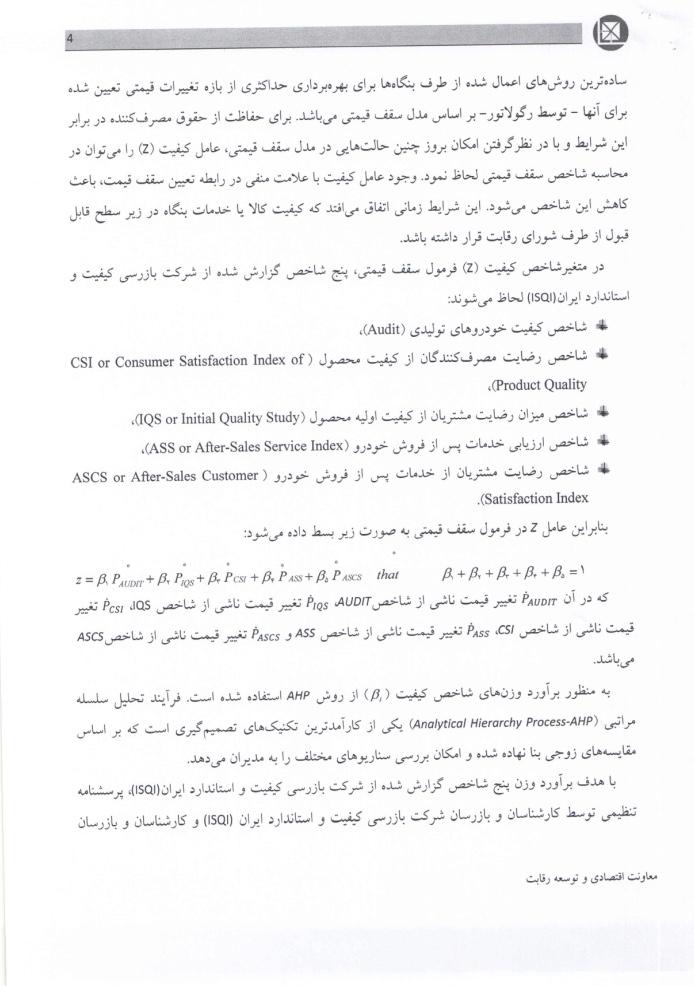 فرمول تعیین قیمت خودروهای انحصاری توسط شورای رقابت اعلام شد - 27