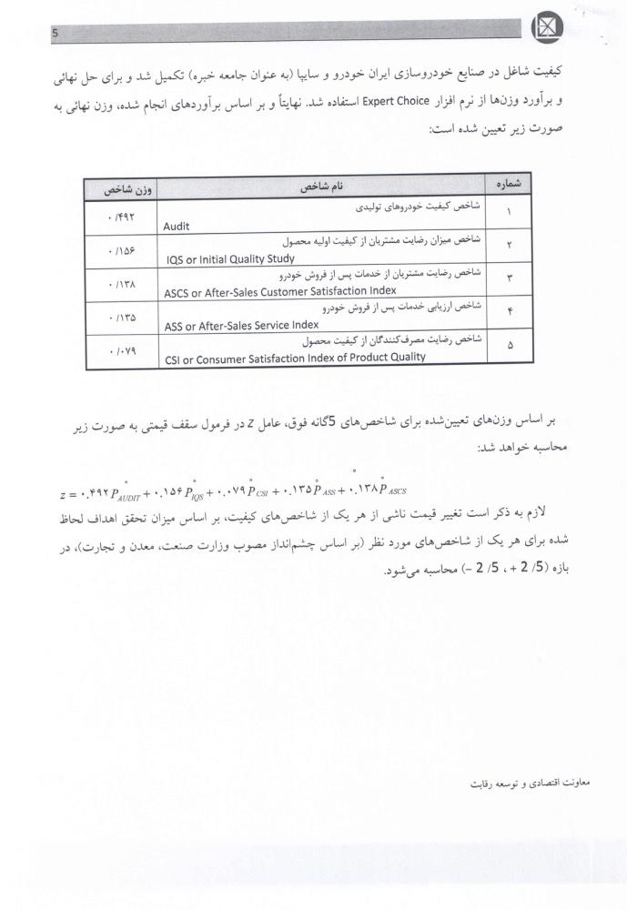 فرمول تعیین قیمت خودروهای انحصاری توسط شورای رقابت اعلام شد - 29