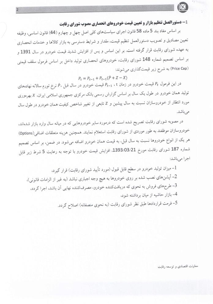 فرمول تعیین قیمت خودروهای انحصاری توسط شورای رقابت اعلام شد - 23