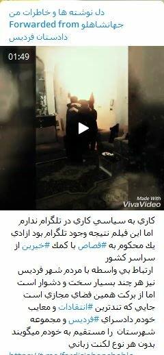 یک دادستان خبر داد: فعالیت تلگرام باعث آزادی یک محکوم به قصاص شد - 4