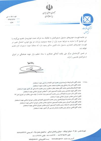 فرمول تعیین قیمت خودروهای انحصاری توسط شورای رقابت اعلام شد - 19