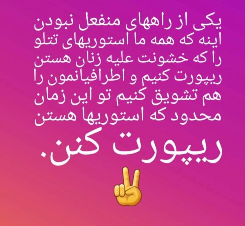 گزارشات مردمی در اینستاگرام باعث مسدود سازی صفحه «امیر تتلو» شد - 4