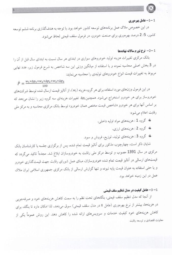 فرمول تعیین قیمت خودروهای انحصاری توسط شورای رقابت اعلام شد - 25