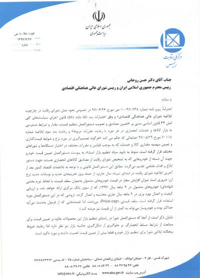 فرمول تعیین قیمت خودروهای انحصاری توسط شورای رقابت اعلام شد - 17