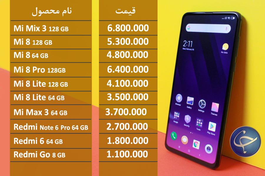 آخرین قیمت تلفن همراه در بازار ایران+جدول - 14