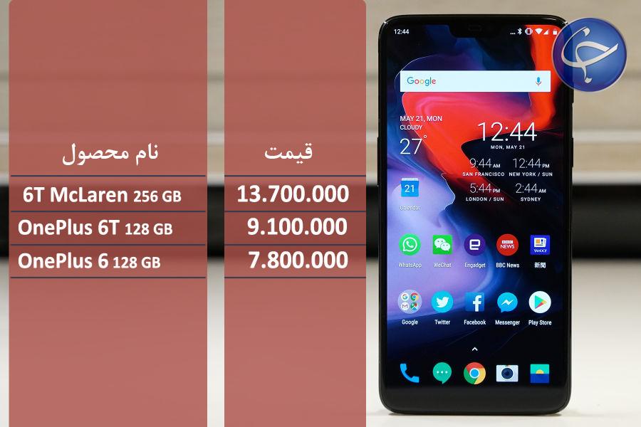 آخرین قیمت تلفن همراه در بازار ایران+جدول - 23