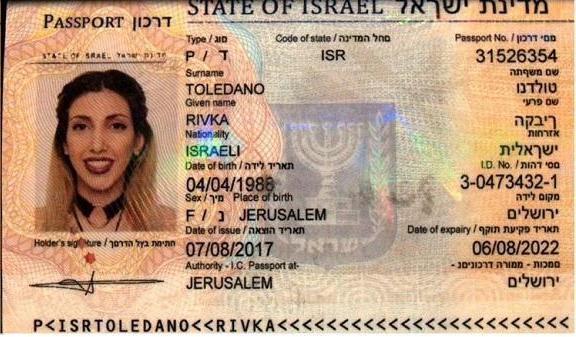 جزئیات بازداشت ۲ ایرانی با گذرنامه جعلی اسرائیلی+عکس - 13