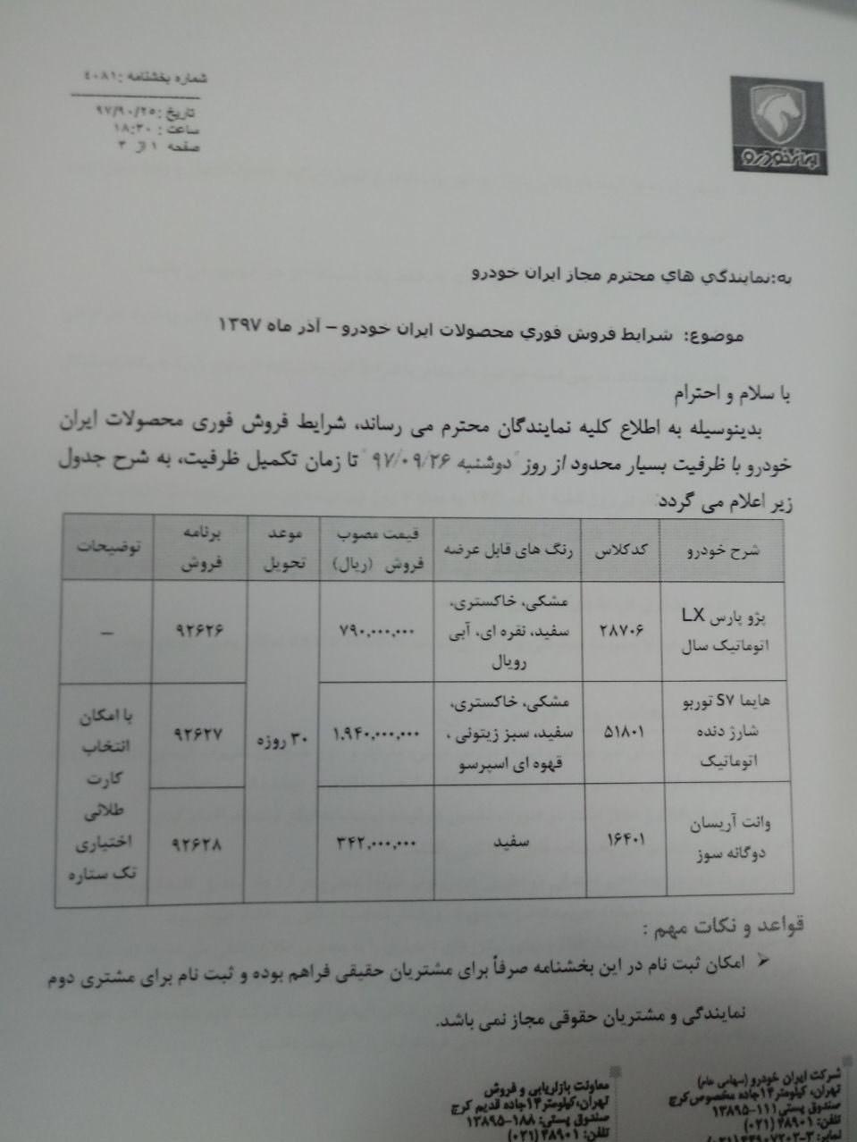 قیمت فروش نقدی محصولات ایران خودرو اعلام شد - 5